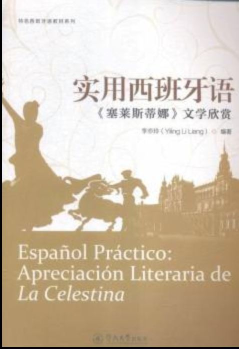 Portada de la edición de Guangzhou Jinan University Press Co., Ltd., 2016