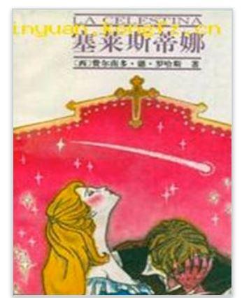 Portada de la edición de China Translation and Publishing Corporation, 1993 c.