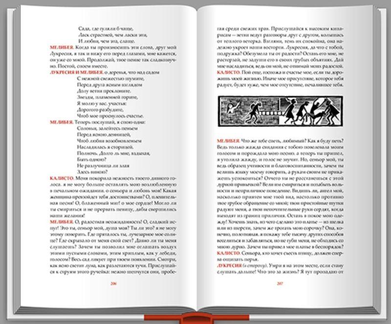 Ilustración del acto XIX de la edición de Moscú (2014)