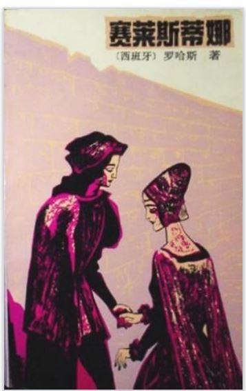 Portada de la edición de People's Literature Publishing House, 1990 (c.)