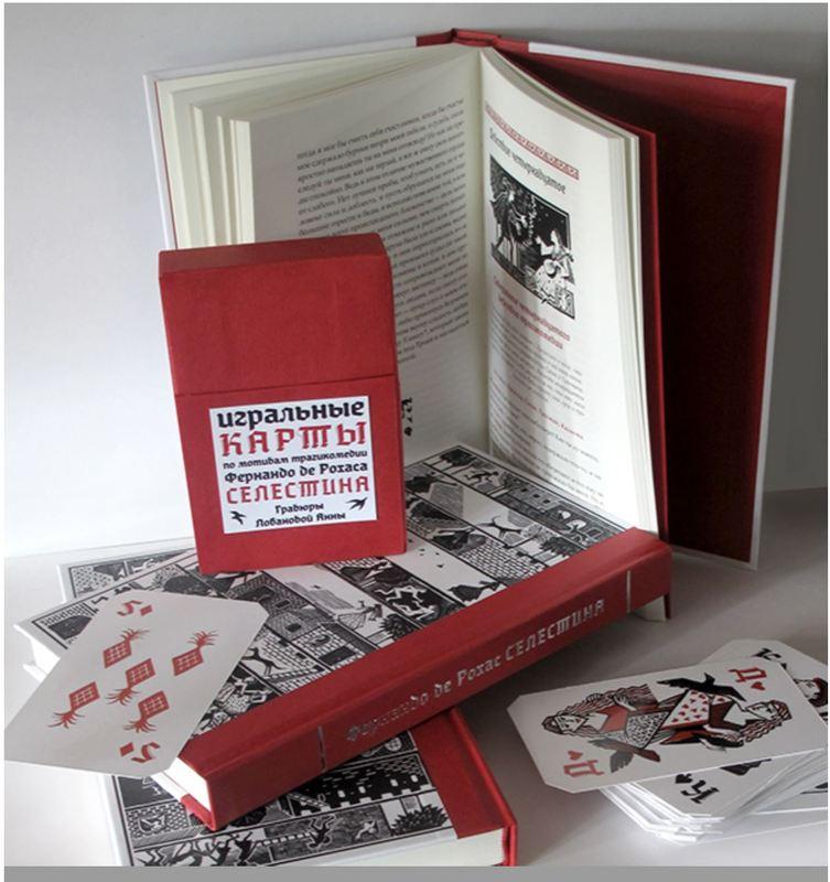 Libro y baraja de cartas de la edición de Moscú (2014)