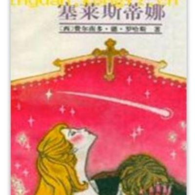 Portada de la edición de China Translation and Publishing Corporation, 1993 c.<br />