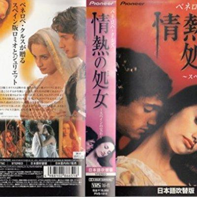 Carátula japonesa de VHS de la película de Gerardo Vera, 1996