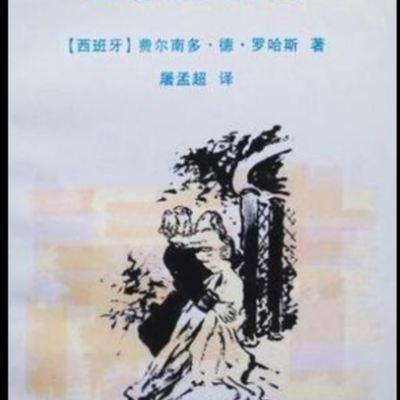 Portada de la edición de Yilin Press, 1997