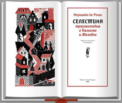 Portada interior de la edición de Moscú (2014)