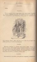 Ilustración cuarta del acto I de la edición de Barcelona (1883)