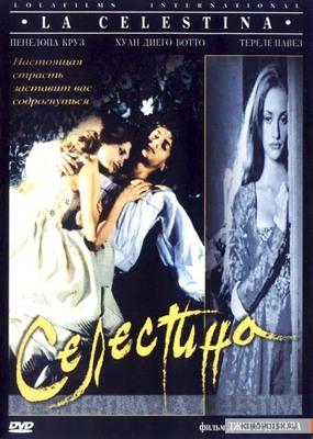Carátula del DVD de La Celestina en ruso, de Vera