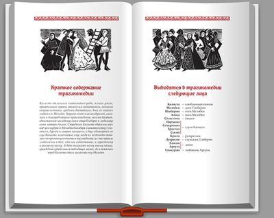 Grabado de varios personajes de la edición de Moscú (2014)