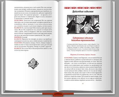 Ilustración del acto VII de la edición de Moscú (2014)