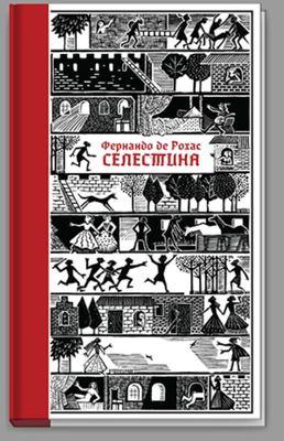 Portada de la edición de Moscú (2014)