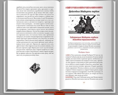 Ilustración de actos XX y XXI de la edición de Moscú (2014)