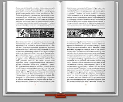 Ilustración (acto II?) de la edición de Moscú (2014)