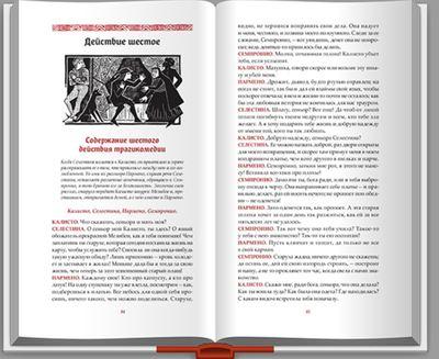 Ilustración del acto V (VI?) de la edición de Moscú (2014)