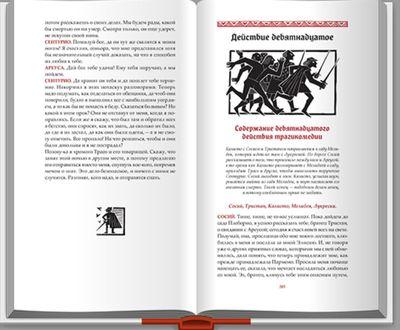Ilustración (acto XIX?) de la edición de Moscú (2014)