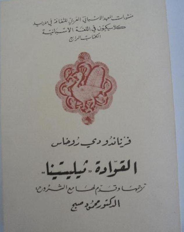 Portada de la edición de Instituto Hispano-Arabe de cultura, 1977