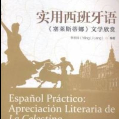 Portada de la edición de Jinan University Press Co.: Guangzhou, 2016