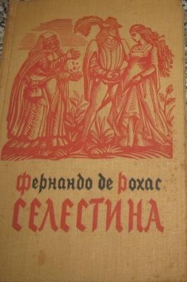 Portada de la edición de Moscú, 1959