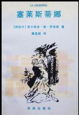 Portada de la edición de Yilin Press, 1997
